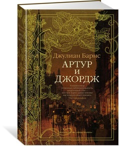 """Купить книгу """"Артур и Джордж"""""""