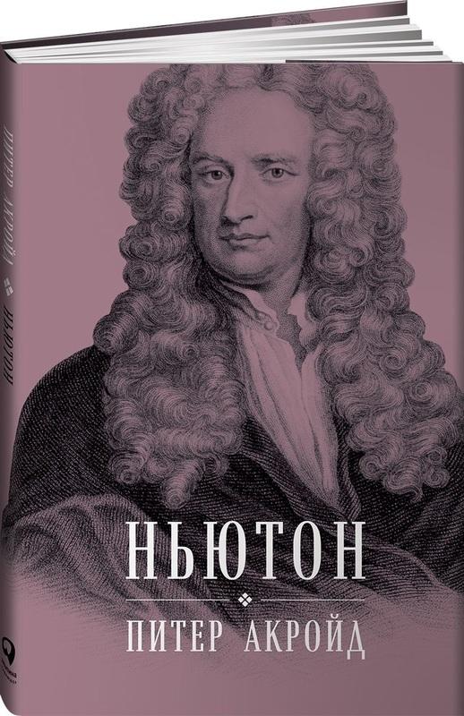 """Купить книгу """"Ньютон. Биография"""""""