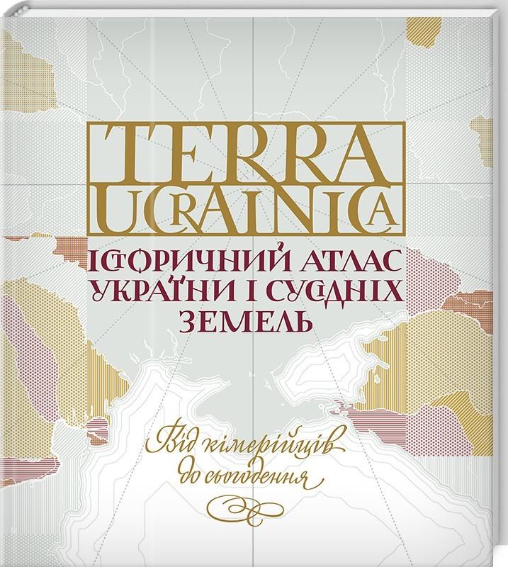 """Купить книгу """"Terra Ucrainica. Історичний атлас України і сусідніх земель"""""""