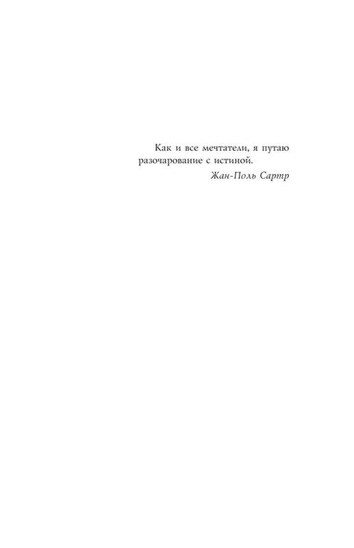 """Купить книгу """"Архипелаг Грез"""""""