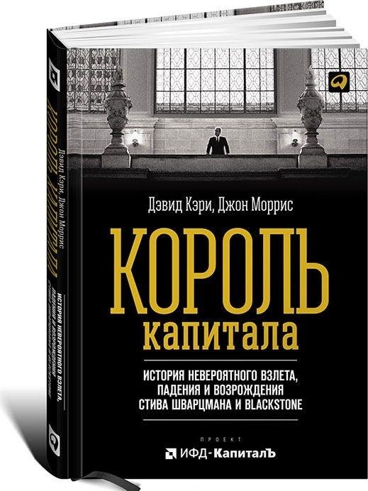 """Купить книгу """"Король капитала. История невероятного взлета, падения и возрождения Стива Шварцмана и Blackstone"""""""