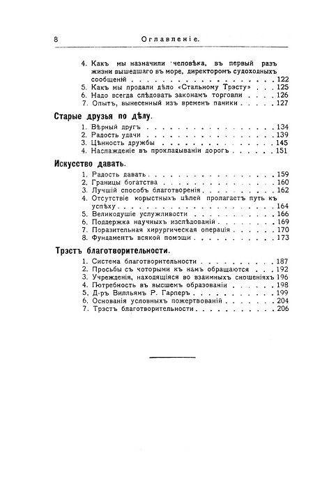 "Купить книгу ""Мемуары"""