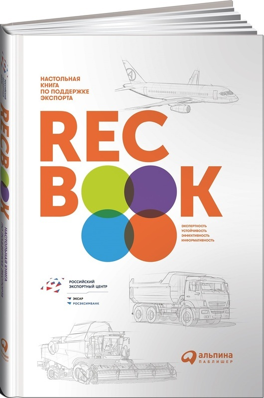 """Купить книгу """"RECBOOK. Настольная книга по поддержке экспорта"""""""
