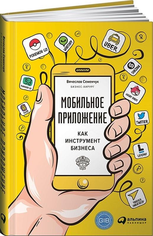 """Купить книгу """"Мобильное приложение как инструмент бизнеса"""""""