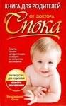 Книга для родителей от доктора Спока