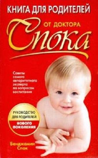 """Купить книгу """"Книга для родителей от доктора Спока"""""""
