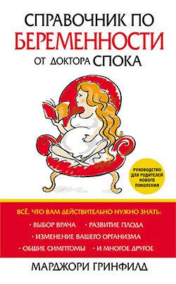 """Купить книгу """"Справочник по беременности от доктора Спока"""""""