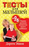 Тесты для малышей от 0 до 5 лет - купить и читать книгу
