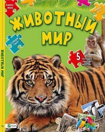 """Купить книгу """"Животный мир. Собери пазл"""""""