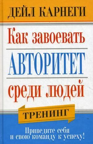"""Купить книгу """"Как завоевать авторитет среди людей"""""""
