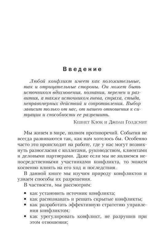 """Купить книгу """"Как найти выход из любой конфликтной ситуации"""""""