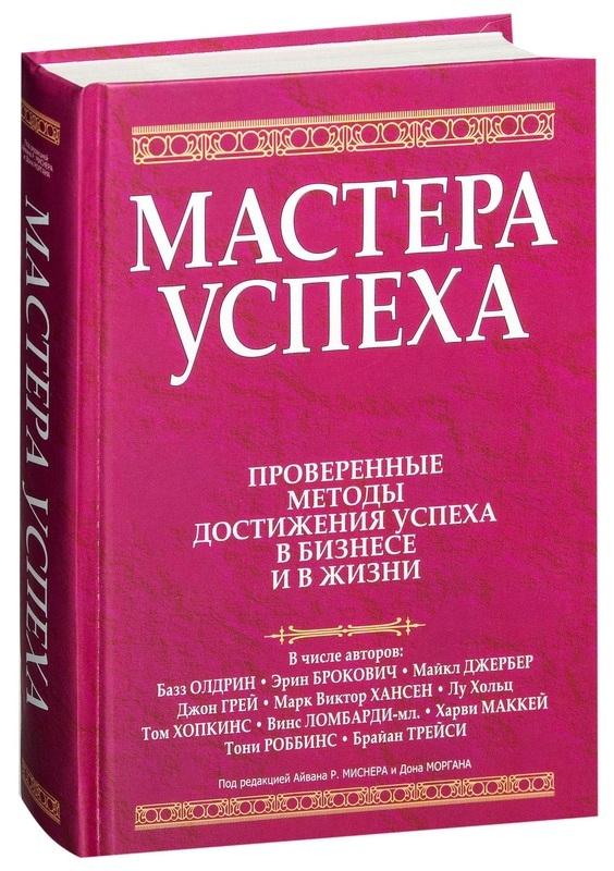 """Купить книгу """"Мастера успеха. Проверенные методы достижения успеха в бизнесе и в жизни"""""""