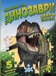 Динозаври. Збери пазл - купить и читать книгу
