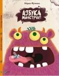 Азбука монстров - купить и читать книгу