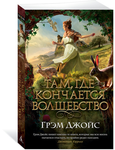 """Купить книгу """"Там, где кончается волшебство"""""""