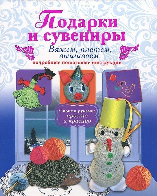 """Купить книгу """"Подарки и сувениры. Вяжем, плетем, вышиваем. Подробные пошаговые инструкции"""""""