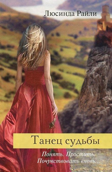 """Купить книгу """"Танец судьбы"""""""