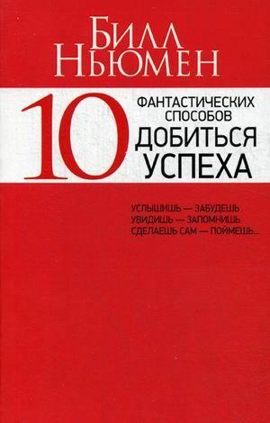"""Купить книгу """"10 фантастических способов добиться успеха"""""""