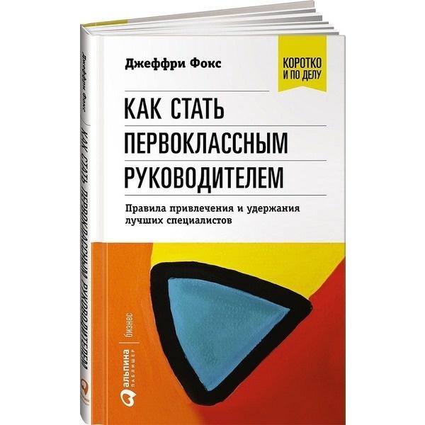 """Купить книгу """"Как стать первоклассным руководителем"""""""