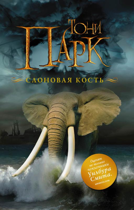 Слоновая кость - купить и читать книгу