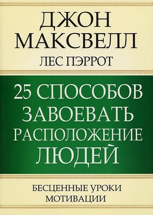 """Купить книгу """"25 способов завоевать расположение людей"""""""