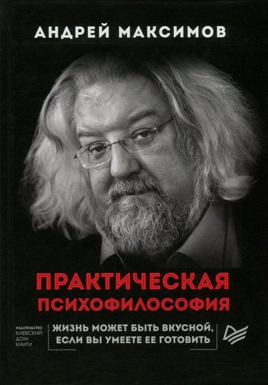 Практическая психофилософия - купить и читать книгу