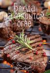 Блюда на открытом огне