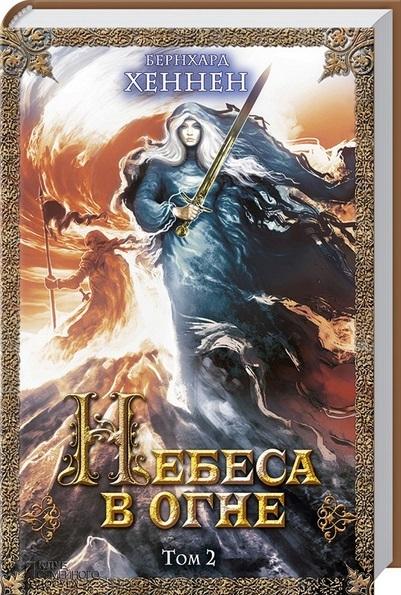 """Купить книгу """"Небеса в огне. Том 2"""""""