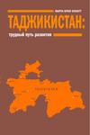 Таджикистан. Трудный путь развития