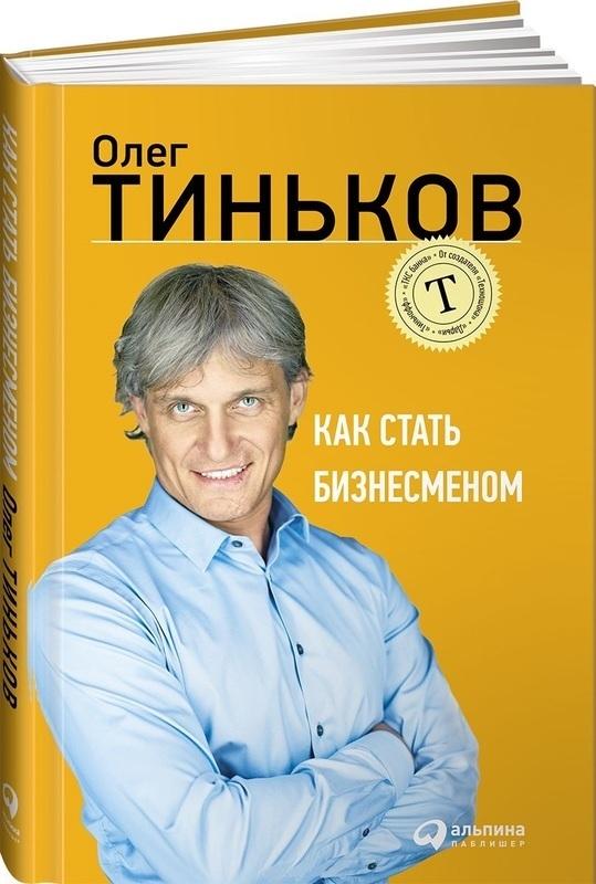"""Купить книгу """"Как стать бизнесменом"""""""