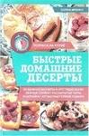 """Купить книгу """"Быстрые домашние десерты"""""""