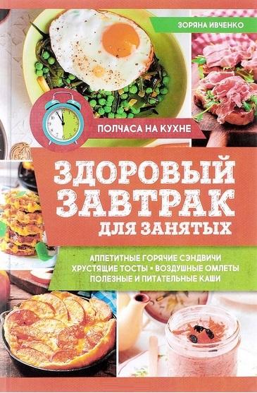 """Купить книгу """"Здоровый завтрак для занятых"""""""