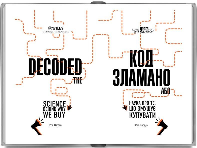 """Купить книгу """"Код зламано, або Наука про те, що змушує купувати"""""""
