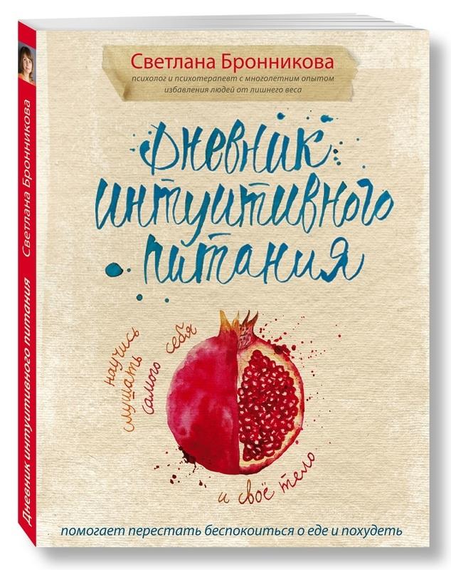"""Купить книгу """"Дневник интуитивного питания"""""""
