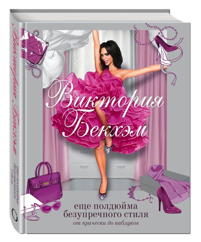 """Купить книгу """"Виктория Бекхэм. Еще полдюйма безупречного стиля. От прически до каблуков"""""""