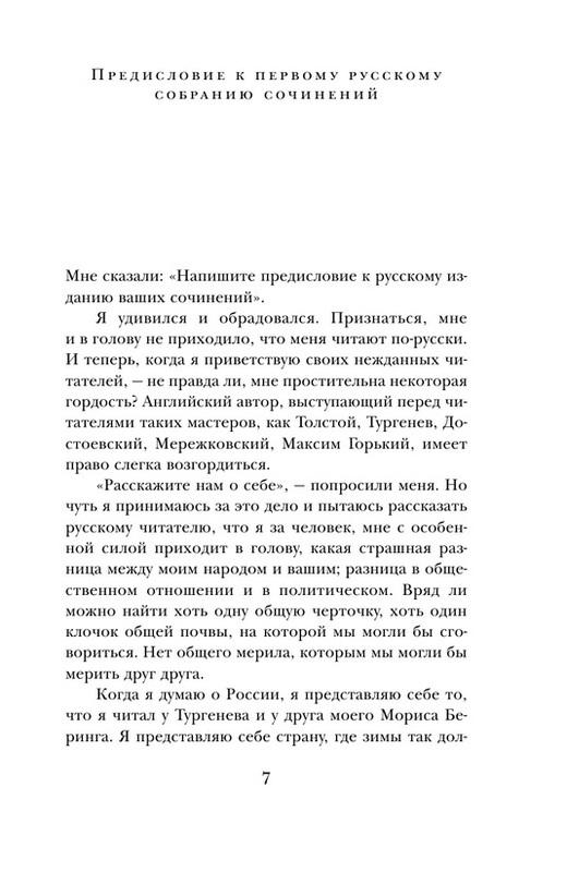 """Купить книгу """"Война миров. Первые люди на Луне"""""""