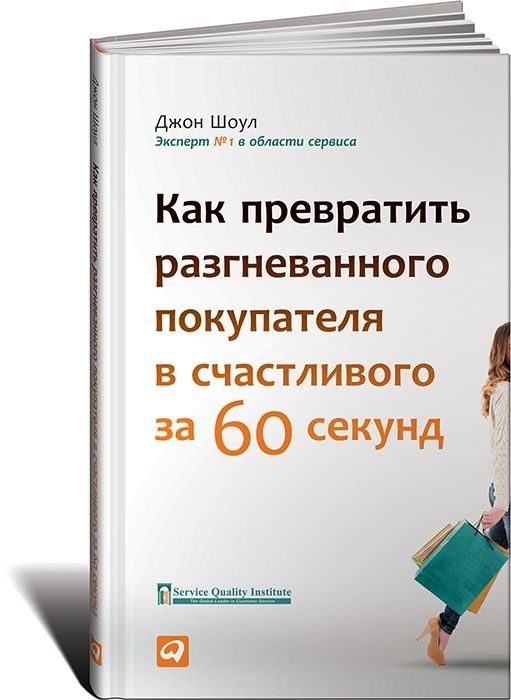 """Купить книгу """"Как превратить разгневанного покупателя в счастливого за 60 секунд"""""""