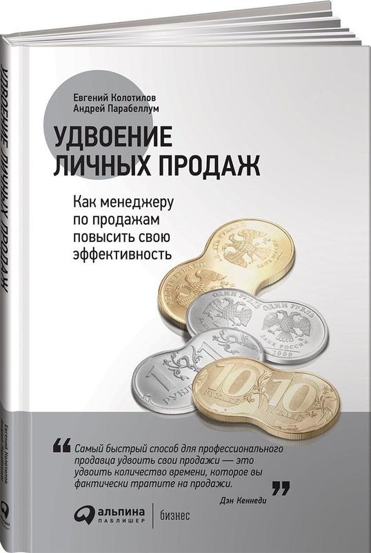 """Купить книгу """"Удвоение личных продаж. Как менеджеру по продажам повысить свою эффективность"""""""
