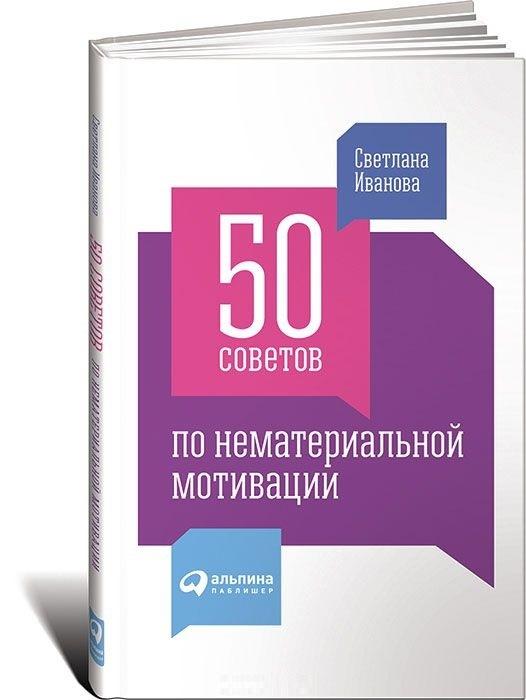 """Купить книгу """"50 советов по нематериальной мотивации"""""""