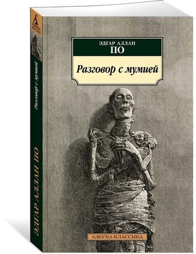 """Купить книгу """"Разговор с мумией"""""""