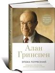 Эпоха потрясений. Проблемы и перспективы мировой финансовой системы