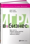 """Купить книгу """"Игра в бизнес. Идеи-спагетти, сборщики мусора, виагратор и другие ингредиенты творческого допинга"""""""