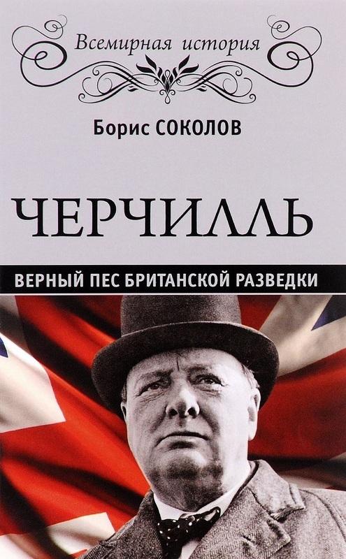 """Купить книгу """"Черчилль. Верный пес британской короны"""""""