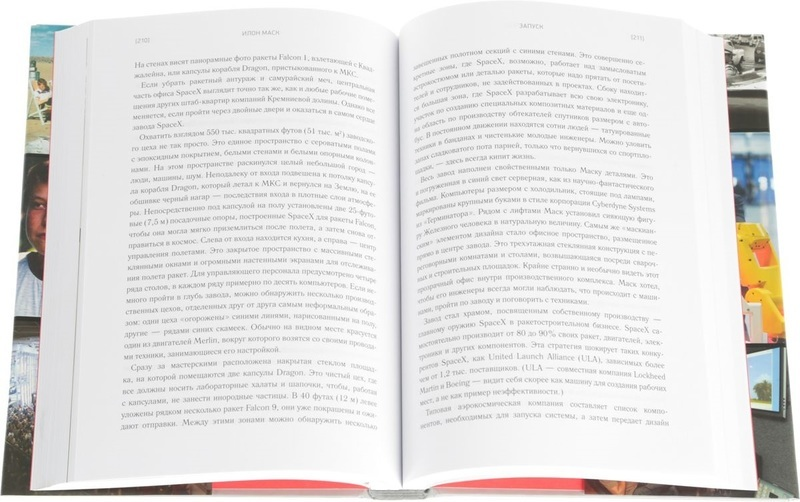 """Купить книгу """"Илон Маск: Tesla, SpaceX и дорога в будущее"""""""