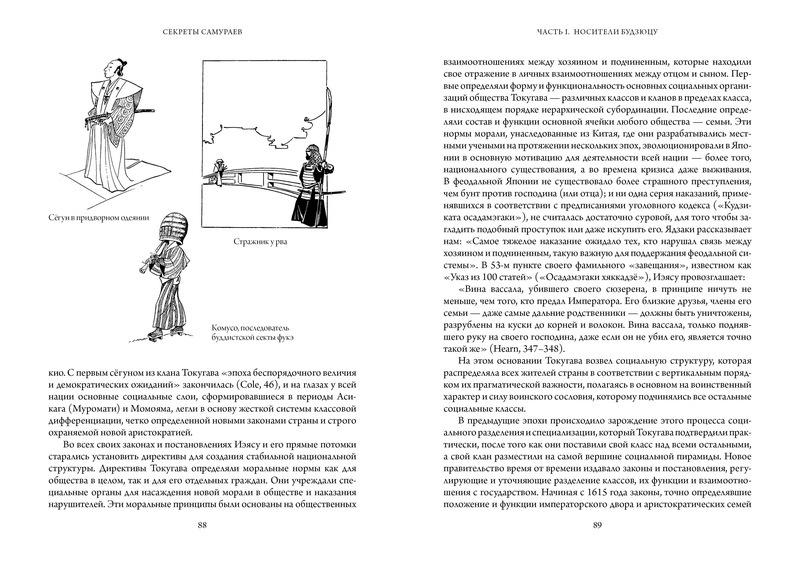 """Купить книгу """"Секреты самураев. Боевые искусства феодальной Японии"""""""