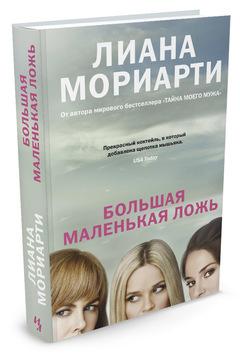"""Купить книгу """"Большая маленькая ложь"""""""