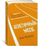 """Купить книгу """"Атлетичный мозг. Как нейробиология совершает революцию в спорте и помогает вам добиться высоких результатов"""""""