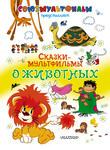 Сказки-мультфильмы о животных - купить и читать книгу