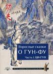 Взрослые сказки о Гун-Фу. Часть I: Ци-Гун - купить и читать книгу