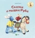 Сказки о мышке Руби - купить и читать книгу